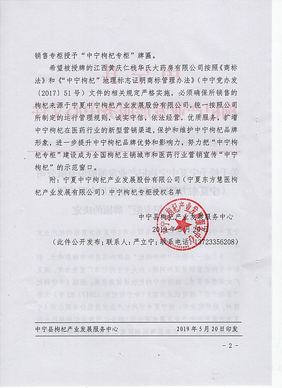 宁夏固原新闻网_枸杞产业_中宁县人民政府